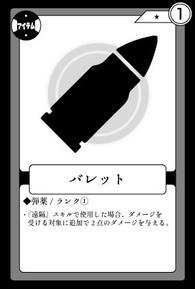 弾薬-バレット.jpg