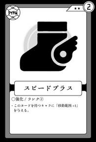 強化-スピードプラス.jpg