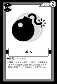 弾薬-ボム.jpg