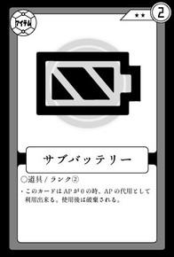 即席-サブバッテリー.jpg