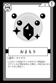 道具-お守り.jpg