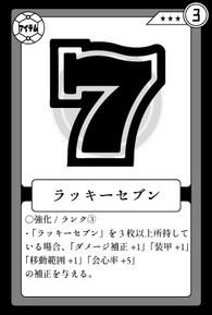 強化-ラッキーセブン.jpg
