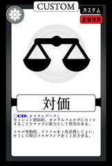 カスタム-対価.jpg