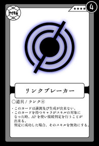 道具-リンクブレーカー.jpg