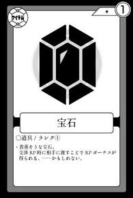 道具-宝石.jpg