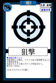 遠隔-狙撃.jpg