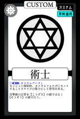 カスタム-術士.jpg