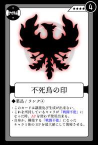 薬品-不死鳥の印.jpg