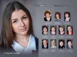 #Стаценко Дарья