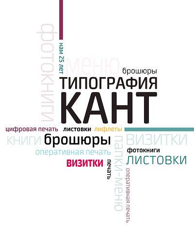 Типография КАНТ Новосибирск