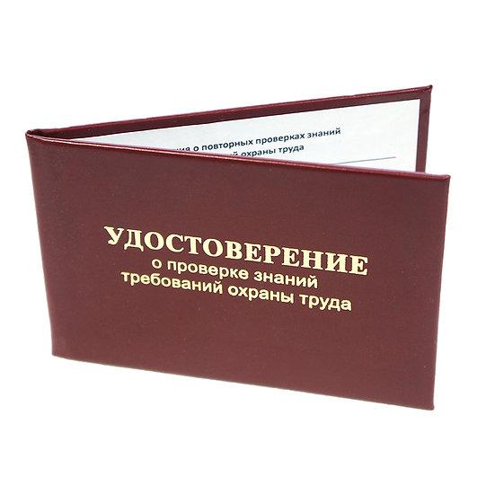 Удостоверение по охране труда