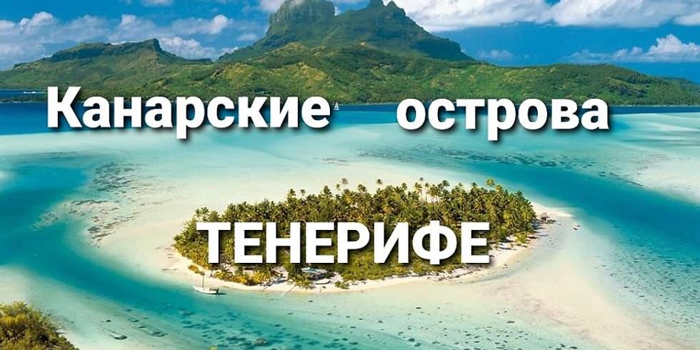 Авиа-тур на Канарские острова. Тенерифе  18-25 января 2021 г.