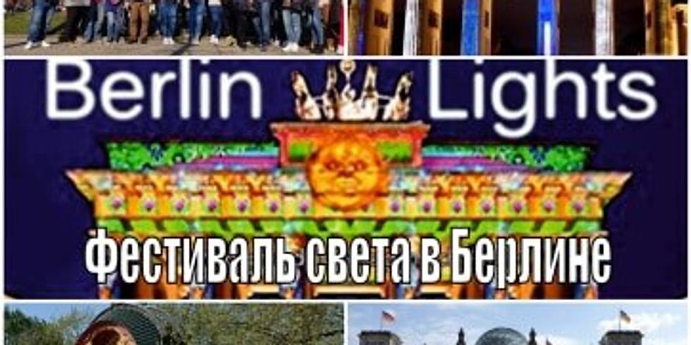Быдгощ-Познань-Берлин. Фестиваль света. 12 сентября 2020 г.