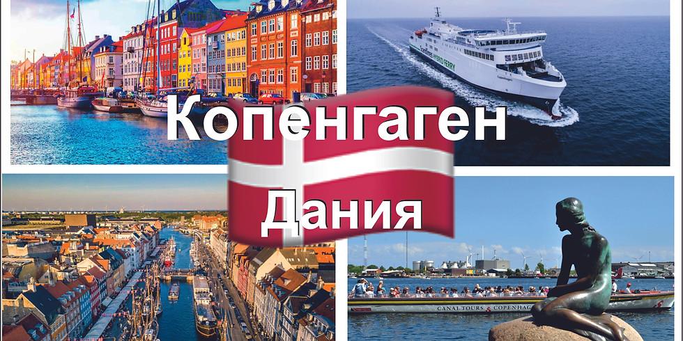 Щецин-Копенгаген (Дания) 5-6 сентября 2020 г.