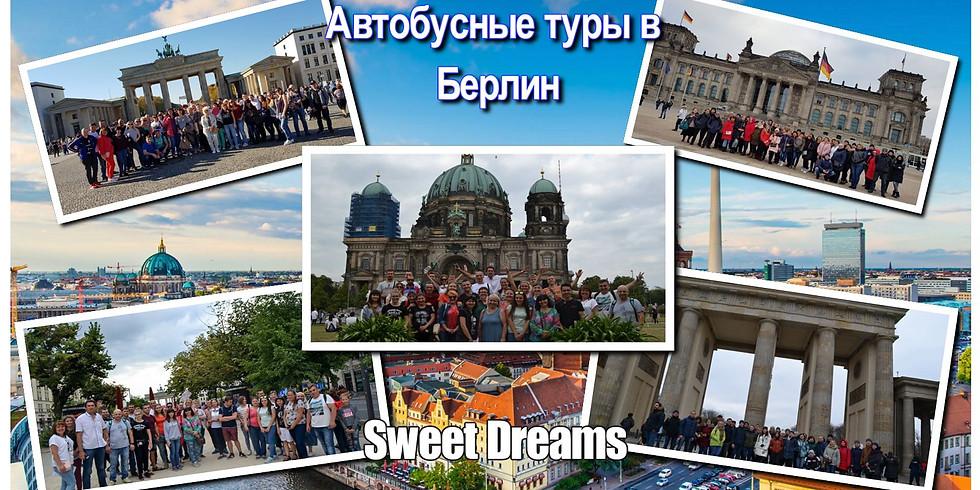 Щецин-Берлин.  обзорная прогулка по Берлину. 29 февраля 2020 г.