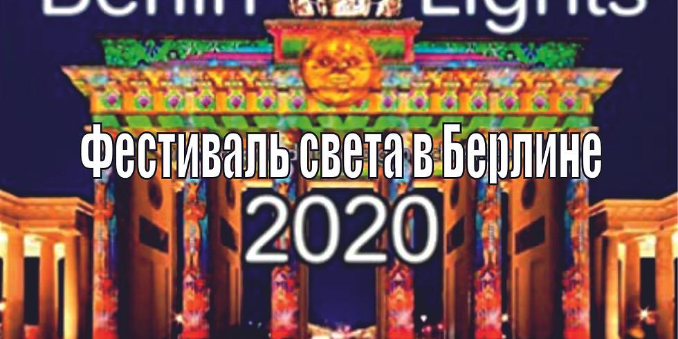 Гданьск-Берлин. Фестиваль света в Берлине 12-13 сентября 2020 г.