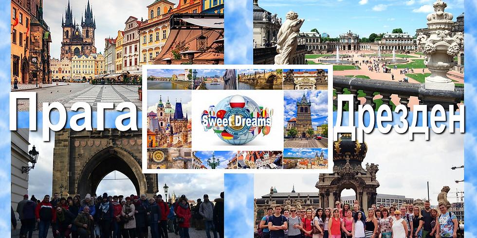 Щецин- Прага-Дрезден-27-28 июля 2019 г.