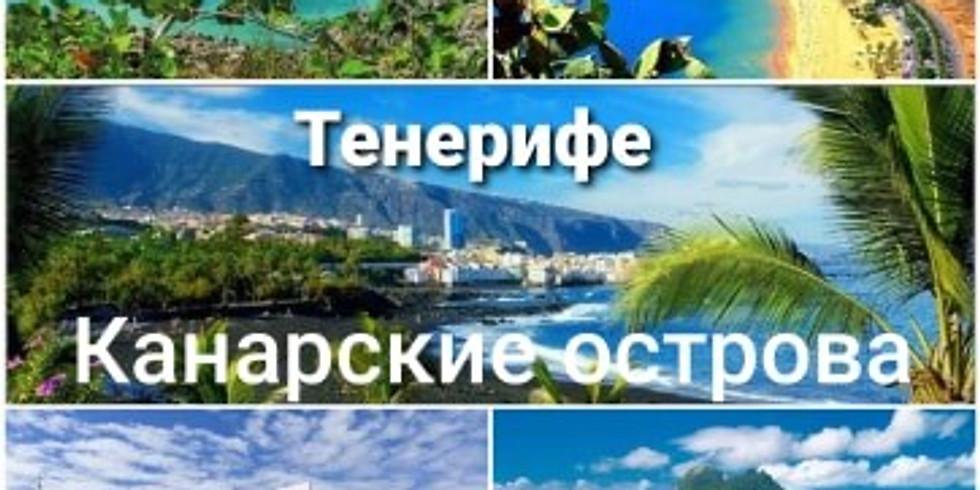Авиа-тур на Канарские острова. Тенерифе  8-15 декабря 2020 г.
