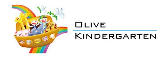 オリーブ幼児園