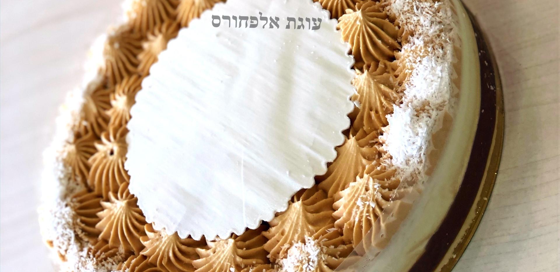 עוגה חדשה בעוגה צ'אגה- עוגת אלפחורס