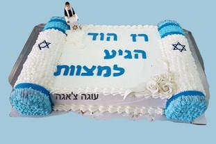 עוגת בר מצווה.jpg