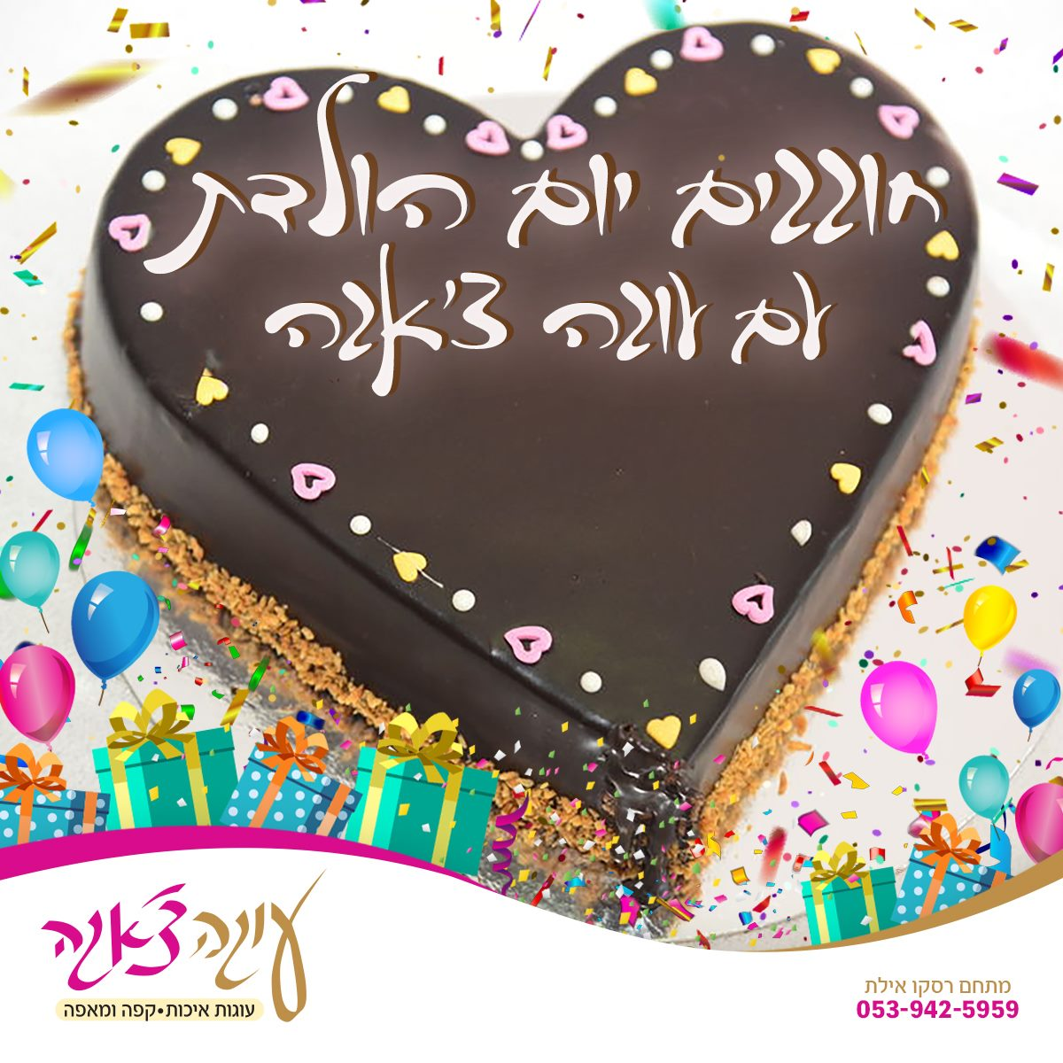 חוגגים יום הולדת באילת עם עוגה צ'אגה