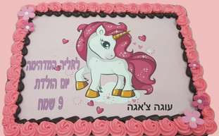 עוגת חד קרן לגיל תשע