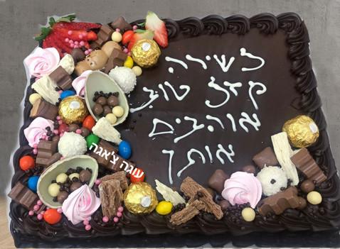 עוגת שוקולד עם שוקולדים באילת - קונדיטור