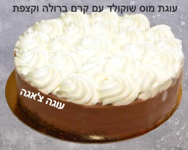 עוגה באילת - עוגת מוס שוקולד עם קרם ברולה וקצפת של עוגה צ'אגה