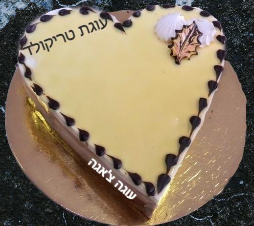 עוגה באילת - עוגת טריקולד של עוגה צ'אגה
