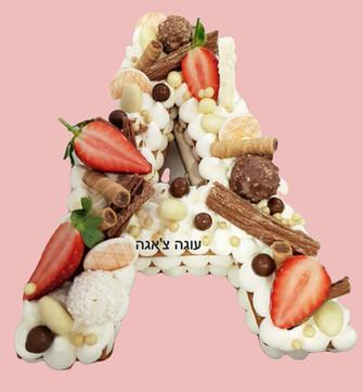 עוגת שוקולדים ופירות בצורת האות A