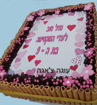 עוגה ליום הולדת תשע