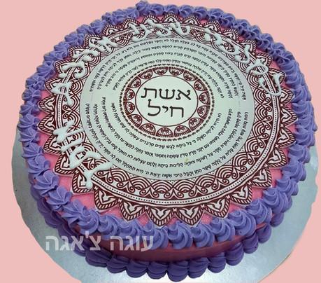 עוגה מעוצבת באילת - עוגת אשת חייל