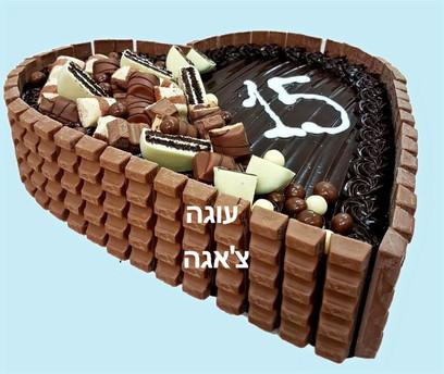 עוגת שוקולדים וממתקים לגיל 15 בצורת לב