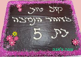 עוגת יום הולדת לגיל חמש