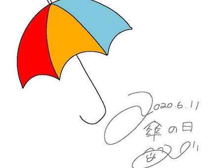 6月11日傘の日