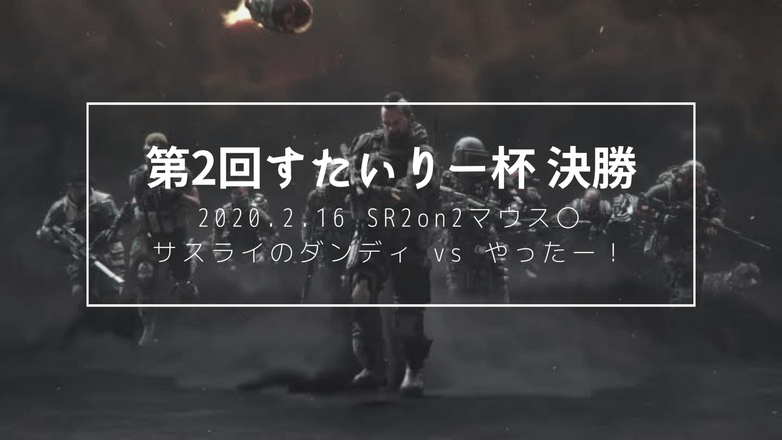 第5回すたいりー杯 決勝 (2)