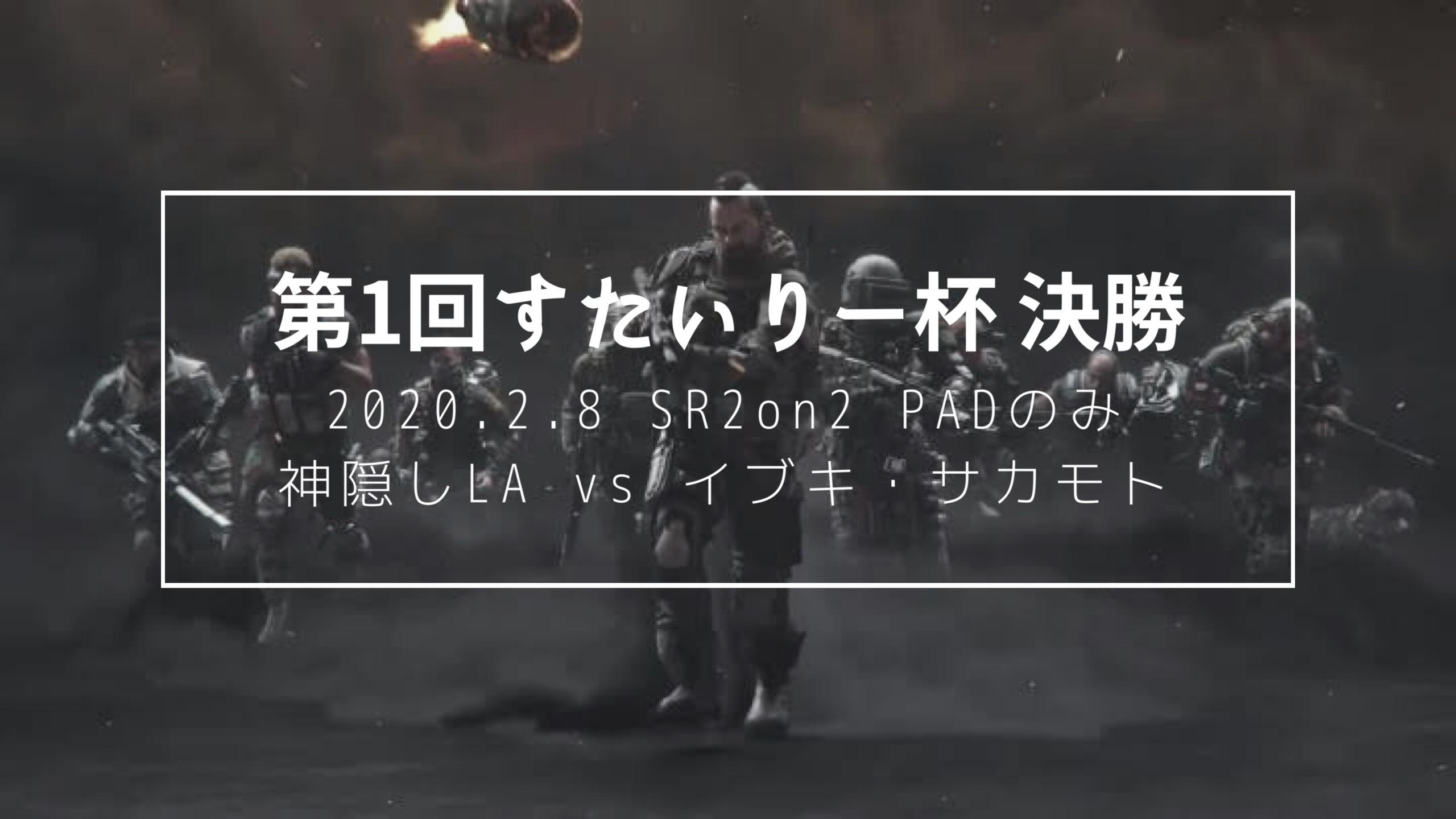 第5回すたいりー杯 決勝 (3)