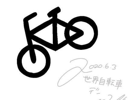 6月3日世界自転車デー