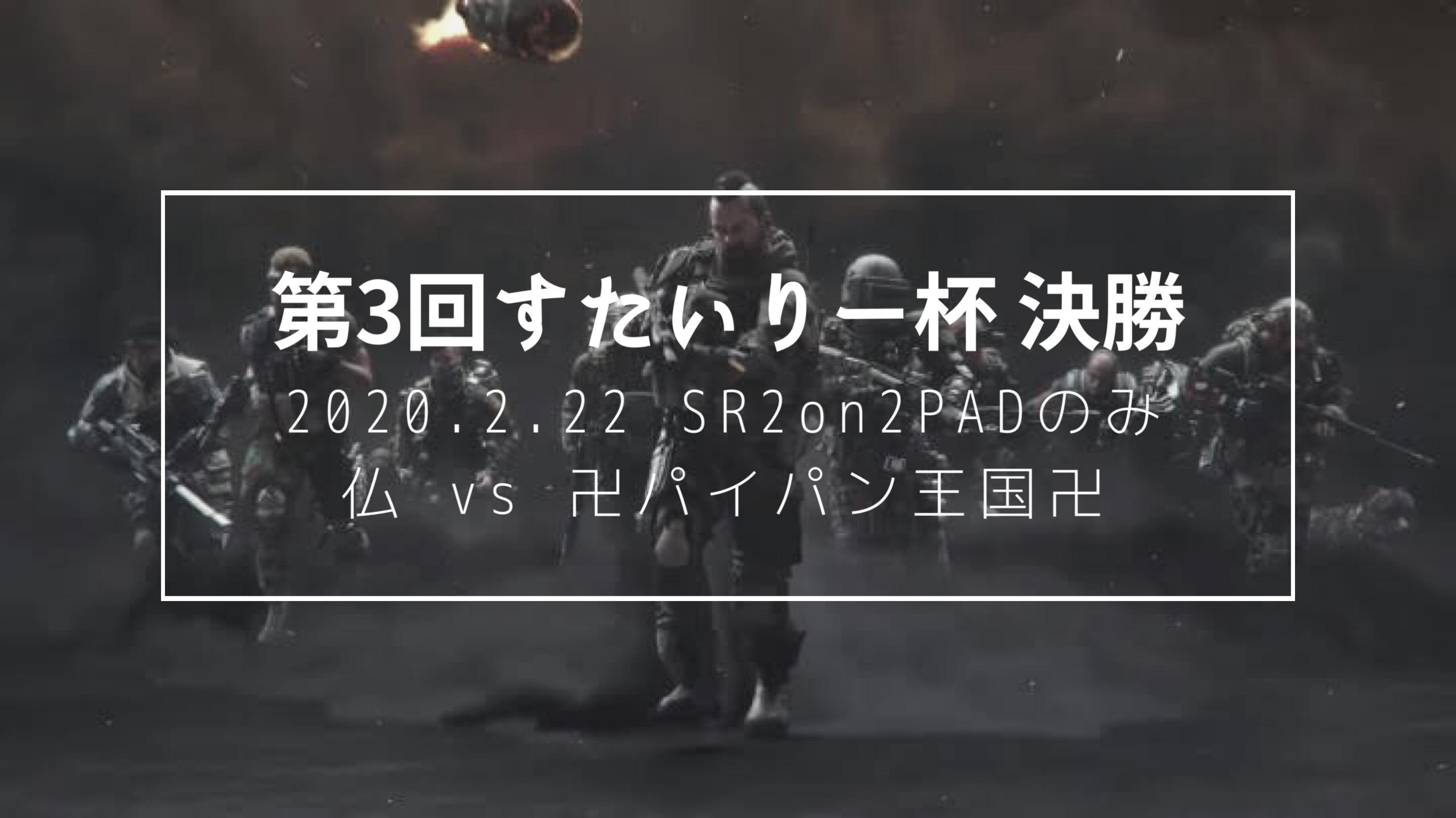 第5回すたいりー杯 決勝 (1)