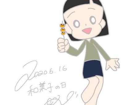 6月16日和菓子の日