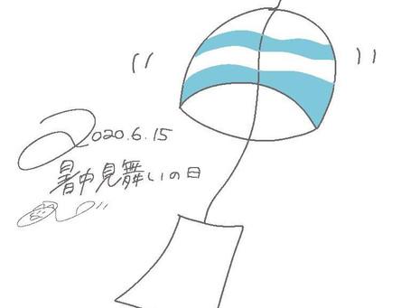 6月15日暑中見舞いの日
