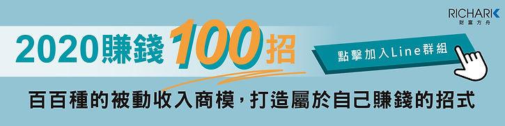 廣告_2020賺錢100招_1200x300 複本.jpg