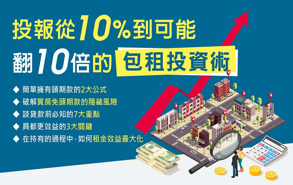 投報從10%到可能翻10倍的包租投資術_新官網_1140x720.jpg