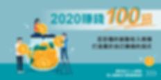2020賺錢100招_活動通.jpg