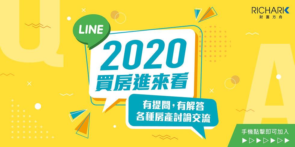 2020買房進來看_活動通.jpg
