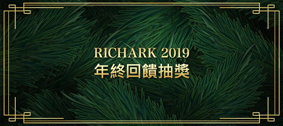 RICHARK 2019年終回饋抽獎_Mesa de trabajo 1.jpg