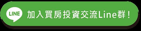 按鈕_加入官方Line-02.png