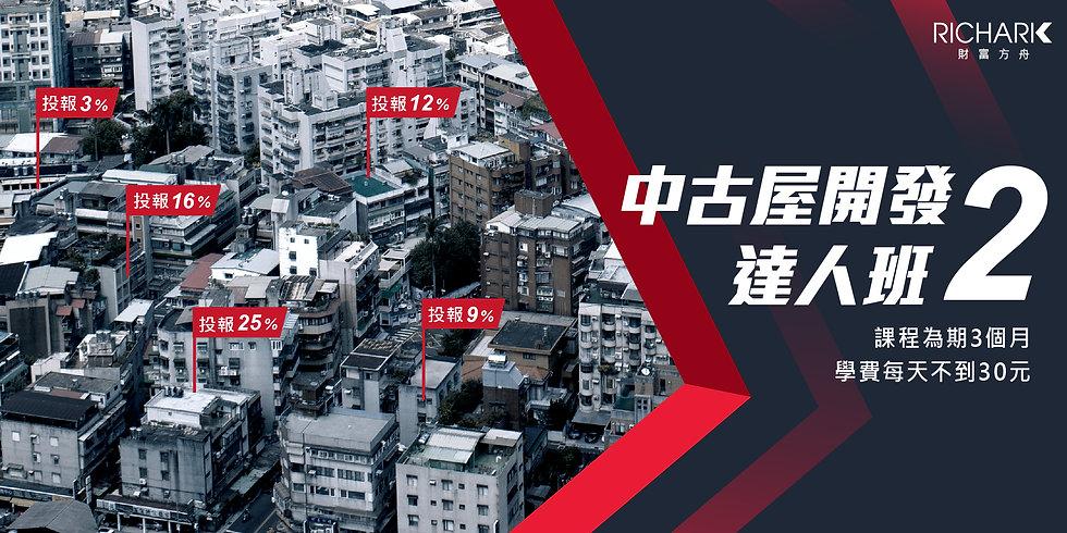 中古屋開發達人班_活動通.jpg