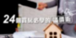 24個買房必學的議價術-04.jpg
